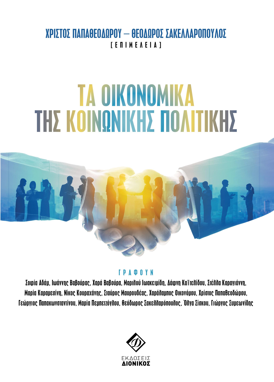 (cover) OIKONOMIKA KOINONIKHS POLITIKIS _SAKELAROPOULOS_PAPA8EODOROU_final